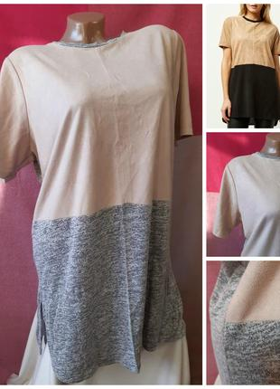Трендова подовжена нюдово-сіра футболка туніка під замшу/удлиненная футболка