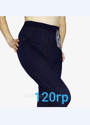 Лосіни под джинс