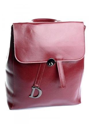 Жіночий шкіряний портфель женский кожаный рюкзак.