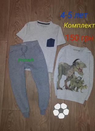 Спортивные штаны primark 4-5 лет костюм комплект