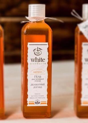 Гель для интимной гигиены серии цитрус  white mandarin дозатор в подарок
