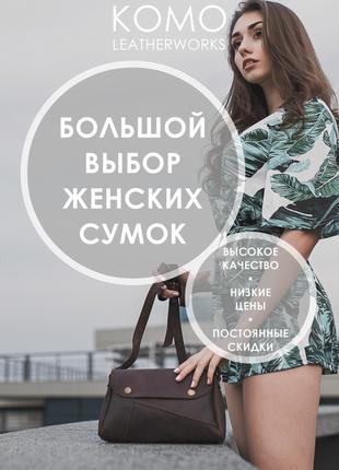 Женские сумочки из натуральной кожи, кожаная сумка, женская сумка