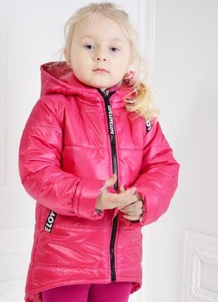 Курточка детская на 2-3-4 года