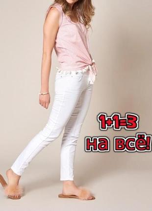 🎁1+1=3 модные белые узкие зауженные джинсы скинни denim co оригинал, размер 42 - 44