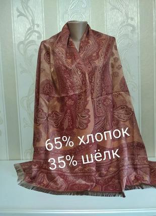 Новый большой шарф 182*67 см, палантин с шелком