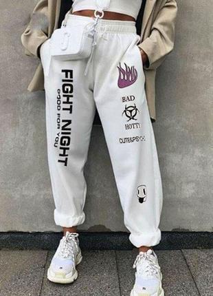 Белые спортивные стильные штаны