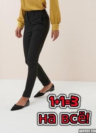 🌿1+1=3 черные узкие зауженные женские брюки штаны atmosphere, размер 46 - 48