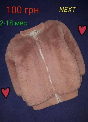 Кофта кофточка курточка куртка  12-18 мес. next