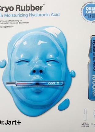 Оригинал! dr. jart альгинатная маска маска для увлажнения