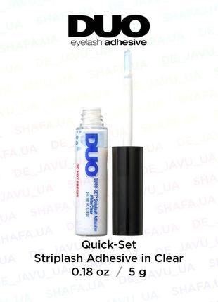 Прозрачный клей для накладных ресниц duo quick set striplash adhesive 5 г