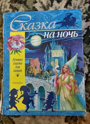 Книжки детские букварь сказки