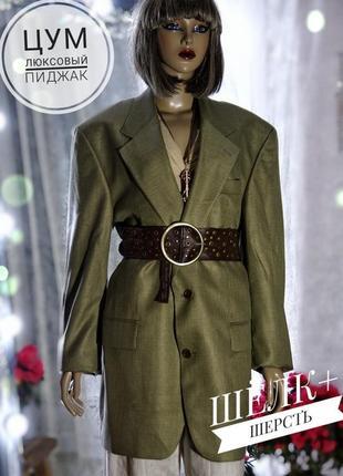 Hugo boss шелковый шерстяной брендовый оверсайз удлиненный пиджак жакет яркий