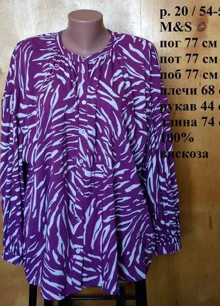 Р 20 / 54-56 оригинальная туника блуза блузка блузон в фиолетово белый принт на пуговицах