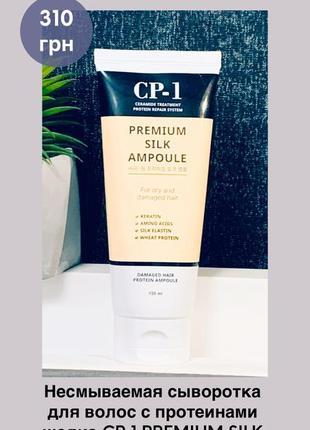 Несмываемая сыворотка для волос с протеинами шелка cp‐1 premium silk ampoule - 150 мл