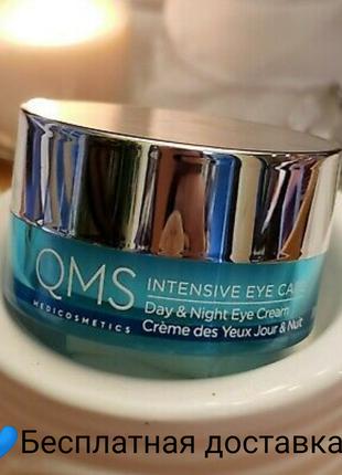 Интенсивный омолаживающий крем для глаз qms intensive eye care day & night cream