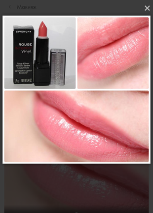 Миниатюра givenchy помада для губ rouge interdit vinyl № 04 rose tentateur  1,3гр