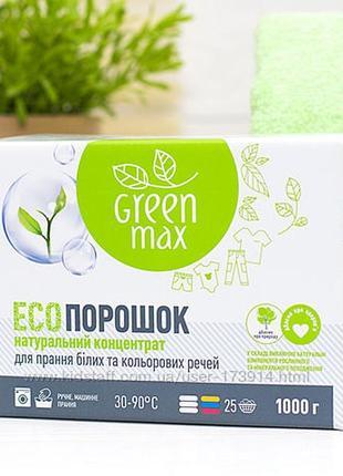 Безфосфатный порошок green max