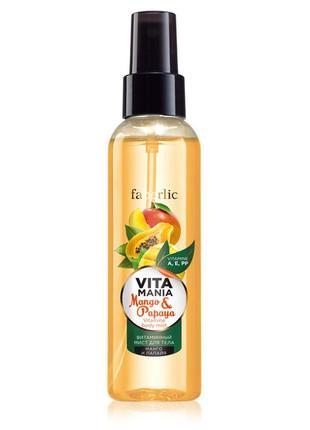 Летний мастхэв!!! витаминный мист для тела «манго & папайя» vitamania 2374 faberlic