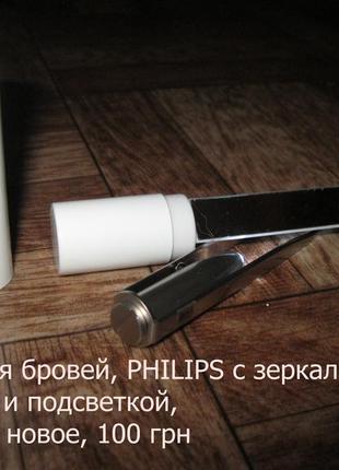Пінцет для бріве з підсвіткою від philips