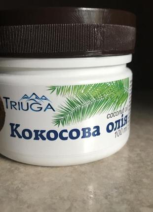 Кокосовая олия