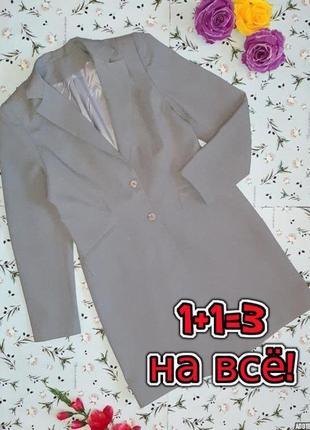 🌿1+1=3 крутой фирменный серый удлиненный приталенный пиджак, размер 44 - 46