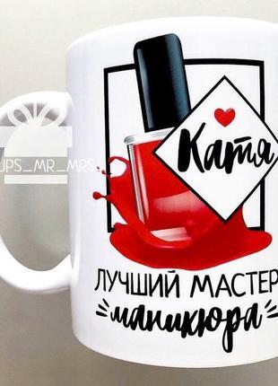 Чашка подарок мастеру маникюра печать на чашке гель-лак шеллак10 фото