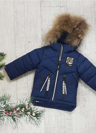 Зимняя куртка на 100% холлофайбере