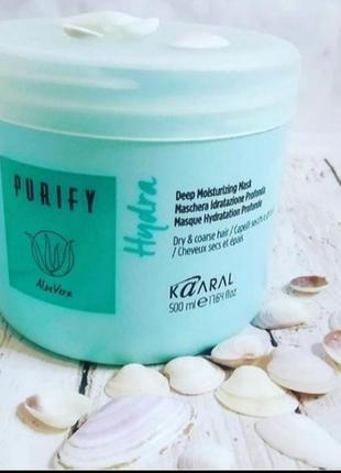 Маска для волос увлажняющая kaaral purify hydra, 500 мл
