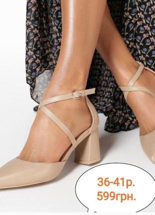 Туфли,мешти,босоножки