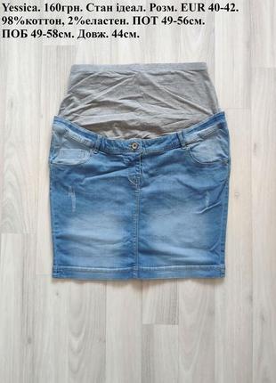 Спідниця для вагітної голубая джинсовая юбка для беременной