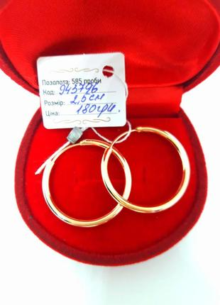 Серьги-кольца позолоченные, серьги колечки, конго позолота д. 2,5 см