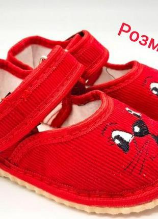 Тапочки slipper 25-32 для дівчаток та хлопчиків