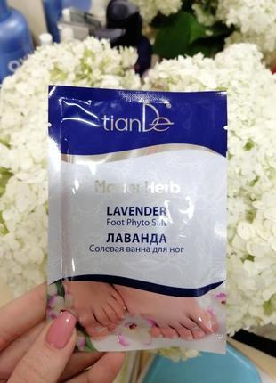 Соль для ног лаванда