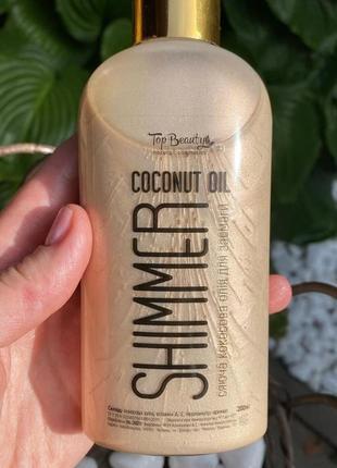 Кокосовое масло для загара