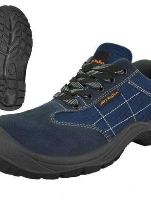 Рабочая обувь, спецобувь, кроссовки, ботинки, мет носок