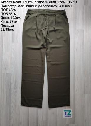 Жіночі брюки женские брюки хаки