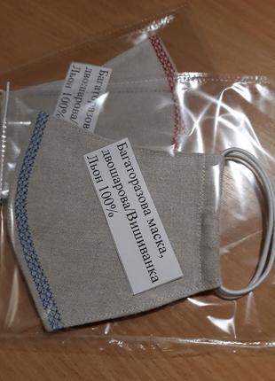 Гипоаллергенная многоразовая маска,  100%лен, натуральная,  вышиванка