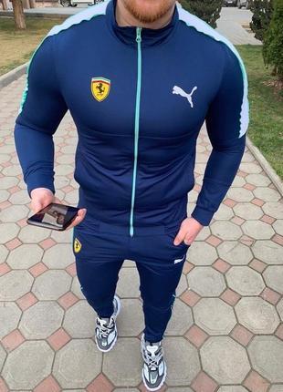 Мужской спортивный костюм комплект олимпийка и штаны брюки puma ferrari