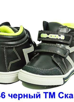 Демисезонные ботинки чобoти мальчика хлопчикa утепленные 5346 черный weestep 22-26