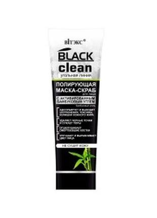 Черная полирующая маска-скраб black clean . чёрная маска