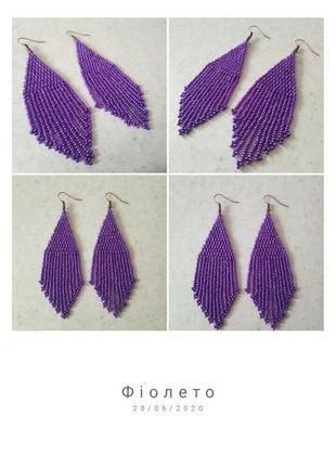 Сережки фіолетові