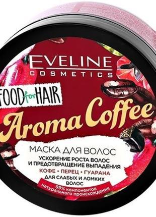 Маска для ускорения роста волос с кофе, красным перцем и гуараной
