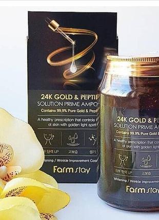Сыворотка омолаживающая с пептидами и золотом