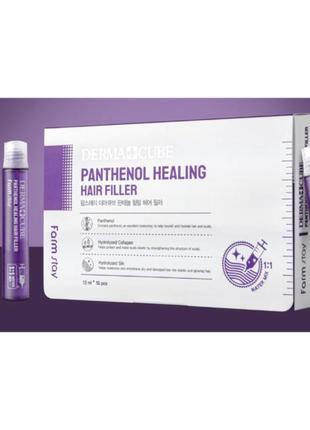 Восстанавливающий филлер для волос с пантенолом farmstay dermacube panthenol healing