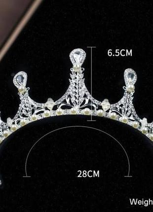 Корона, тиара, диадема свадебная