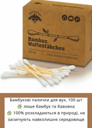 Вушні палички натуральні, 100% розкладаються в природі