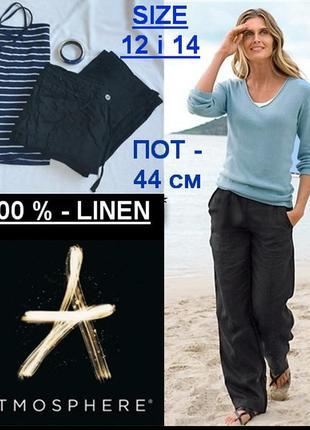 Классические базовые льняные черные брюки  от бренда atmosphere