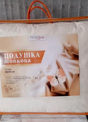 Шёлковая подушка home line