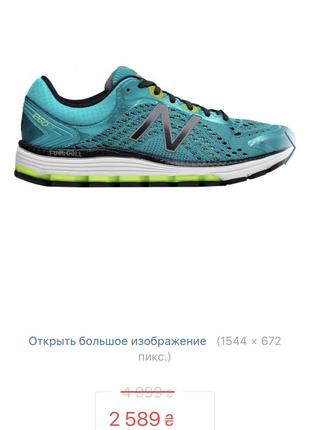 Кросовки для бега