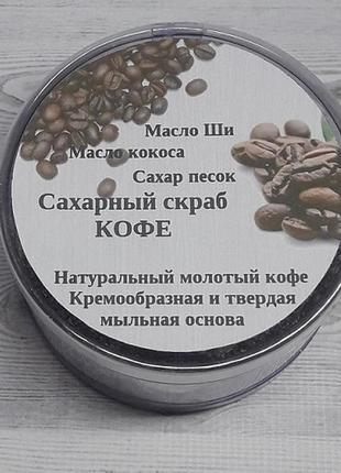 Сахарный скраб ручной работы кофе 250 г.